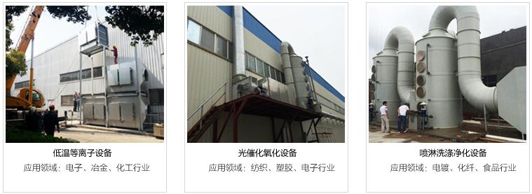 海思乐废气处理设备工程案例