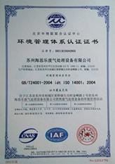 体系证书-环境管理