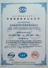 体系证书-环境管理体系