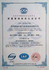 体系证书-质量管理