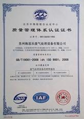 体系证书-质量管理体系