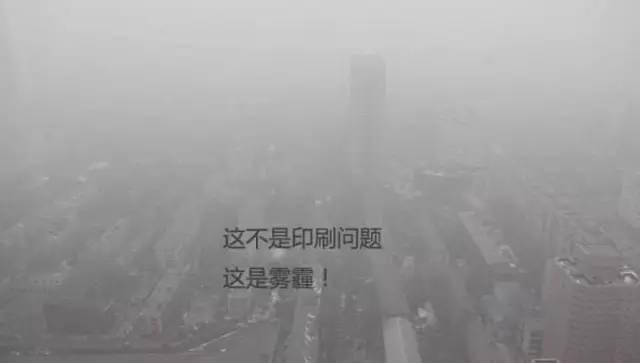 这不是印刷问题,这是雾霾!